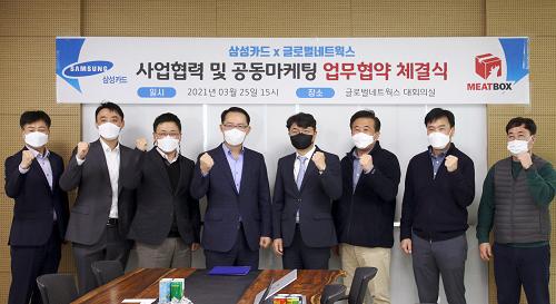 미트박스-삼성카드, 업무제휴 협약 체결… '빅데이터 역량' 활용 다양한 공동 마케팅